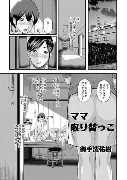 ママ取り替えっこ!!