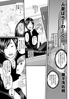 人妻はろーわーく(6)