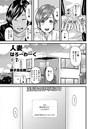 人妻はろーわーく(7)
