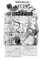 新・電映パラダイス(14)