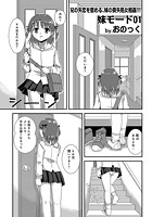 妹モード(1)