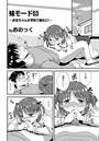 妹モード(3)