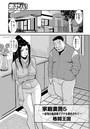 家庭妻艶(5)