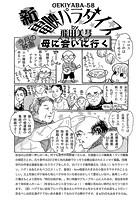 新・電映パラダイス(21)