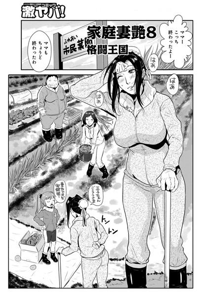 家庭妻艶(8)