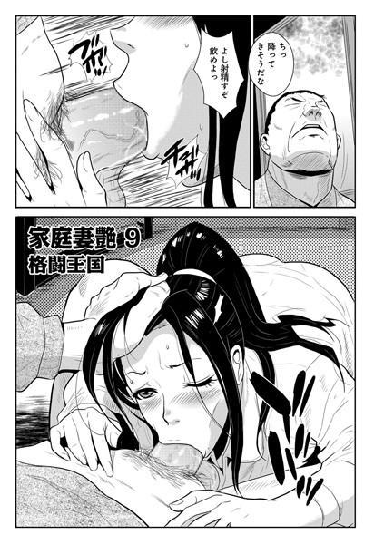 家庭妻艶(9)