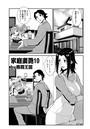 家庭妻艶(10)
