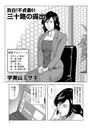 告白!不貞妻 01