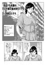 告白!不貞妻 05