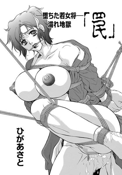 罠 -堕ちた若女将- 濡れ地獄(単話)