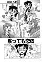 腐っても恋 (5)