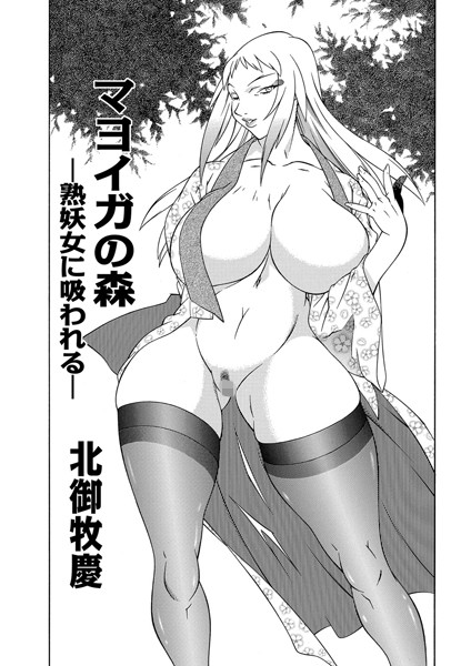 マヨイガの森 -熟妖女に吸われる-(単話)