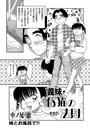 義妹・仔猫の法則 02