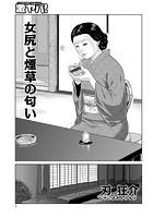 女尻と煙草の匂い(単話) b139cmagy00398のパッケージ画像