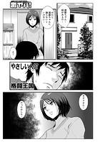 やさしい人(7)