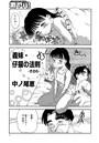 義妹・仔猫の法則 05