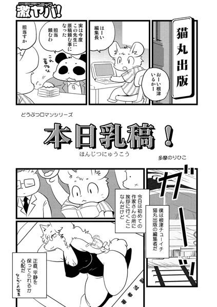 どうぶつロマンシリーズ 本日乳稿!