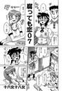 腐っても恋 (7)