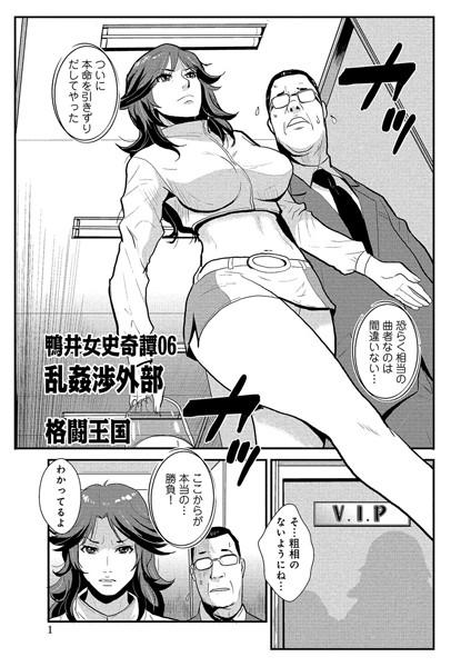 鴨井女史奇譚06 乱姦渉外部