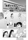 豊満ママさんバレー部 3