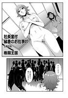 社長室付秘書のお仕事 07