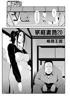 家庭妻艶 (20)