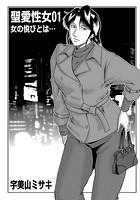 聖愛性女 01