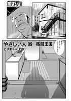 やさしい人 (9)