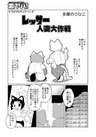 レッサー人妻大作戦(単話) b139cmagy00888のパッケージ画像