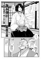 孕み侍(単話)