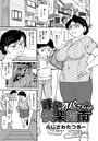 峰子オバさんの快楽指南