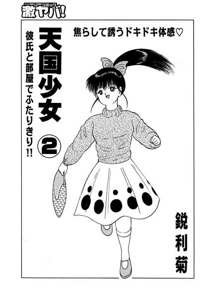 天国少女 02