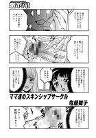 ママ達のスキンシップサークル(単話)