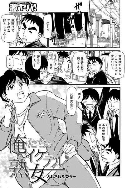俺たちのイケテル熟女(単話)