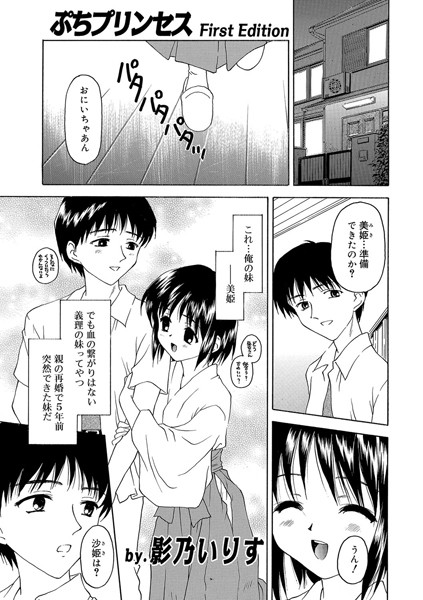 ぷちプリンセス(単話)