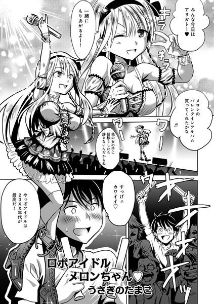 ロボアイドルメロンちゃん(単話)