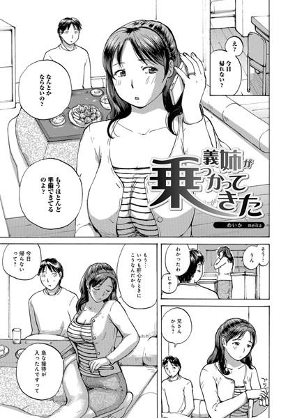 【人妻 エロ漫画】義姉が乗っかってきた(単話)