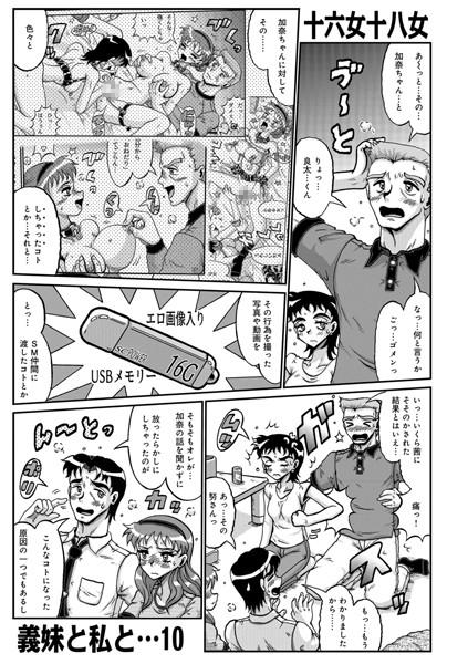 【近親相姦 エロ漫画】義妹と私と…(単話)