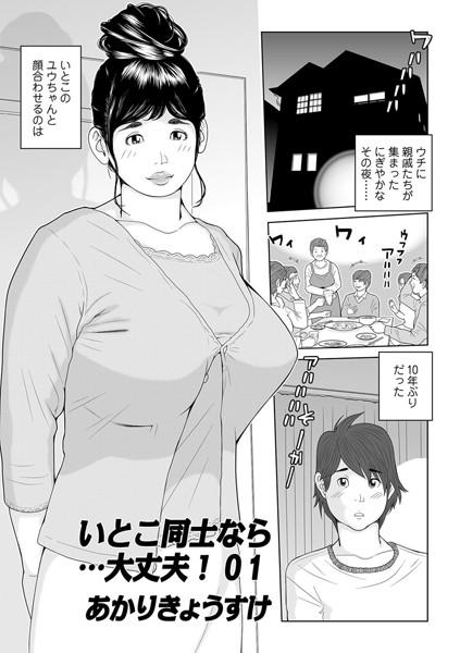 【クンニ エロ漫画】いとこ同士なら…大丈夫(単話)