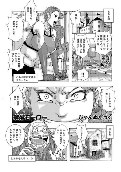 【ファンタジー エロ漫画】禁術モーロ―(単話)