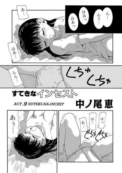 すてきなインセスト(単話)