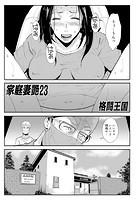 家庭妻艶 (23)