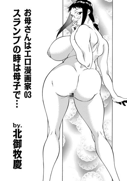 お母さんはエロ漫画家(単話)