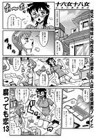 腐っても恋(単話) b139cmagy01152のパッケージ画像