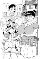 縛乳母(単話)