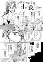 小説家と契約不倫の甘い罠(単話)