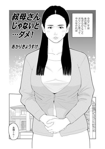 【近親相姦 エロ漫画】叔母さんじゃないと…ダメ!(単話)