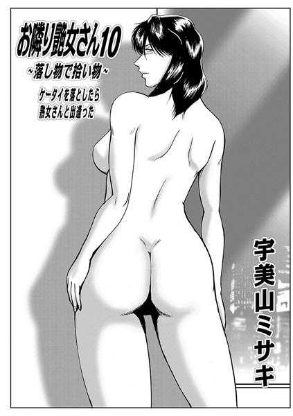 【熟女 エロ漫画】お隣り艶女さん(単話)
