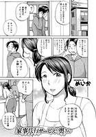 家事代行サービスの奥さん(単話)