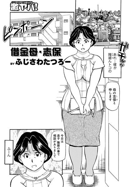 【人妻 エロ漫画】借金母・志保(単話)